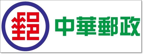 中華郵政.jpg