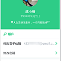 Screenshot_20170318-201002.png