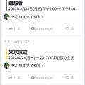 Screenshot_20170319-111941
