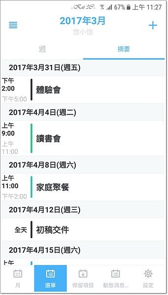 Screenshot_20170319-112702