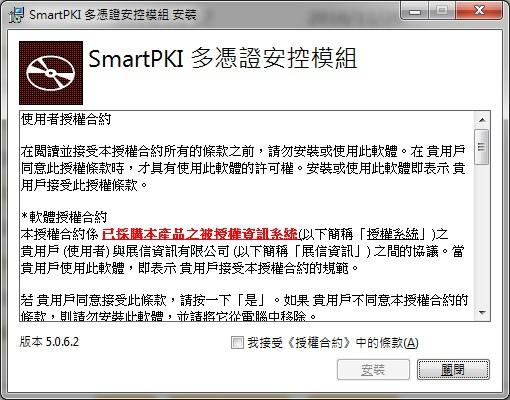 SmartPKI多憑證安控模組.jpg