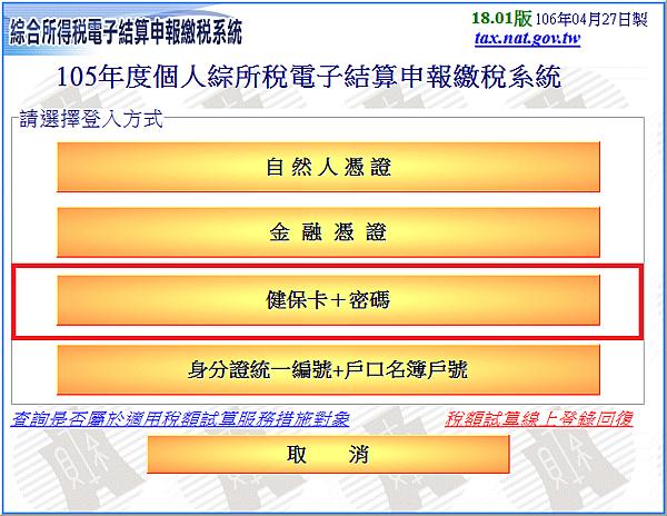 登入方式選取-2