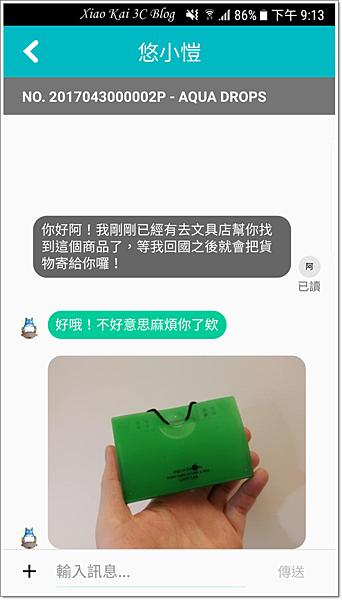 Screenshot_20170430-211333.png