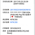 Screenshot_20170523-210127.png
