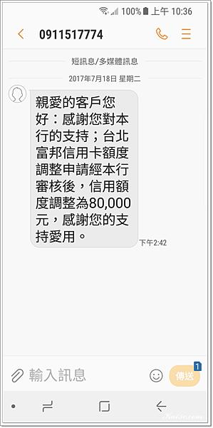 富邦簡訊-2.png