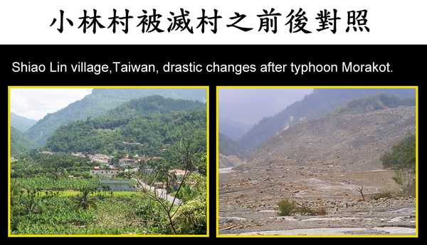 88水災-小林村對照圖.jpg