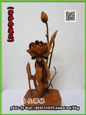 清淨妙蓮花~自在禪林~樟木68cm140403a.jpg