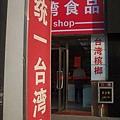 統一台灣...食品 別搞錯了