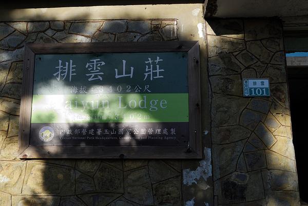 Yushan Day1_166_.jpg