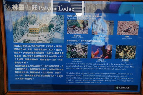 Yushan Day1_168_.jpg