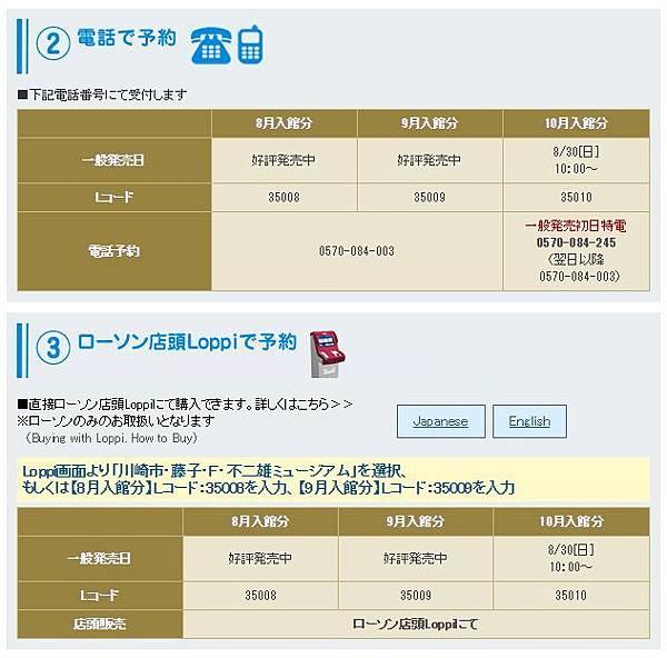 購票辦法2-3.jpg