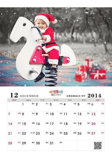 2014年月曆(直式寫真)12.jpg