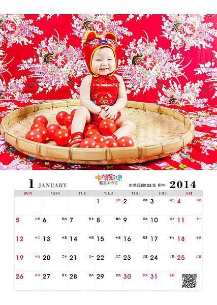 2014年月曆(直式寫真).jpg
