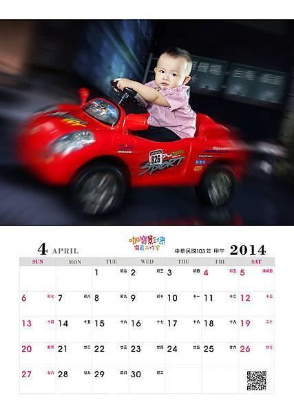 2014年月曆(直式寫真)4.jpg