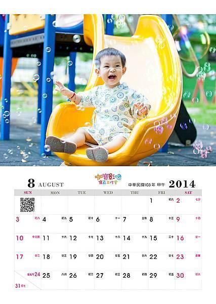 2014年月曆(直式寫真)8.jpg