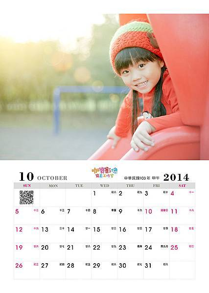 2014年月曆(直式寫真)10.jpg
