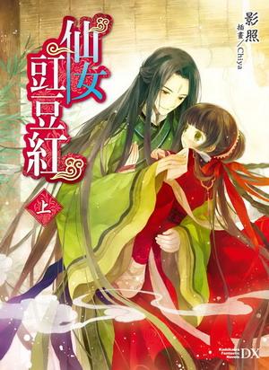 《仙女豇豆紅(上)》封面