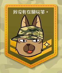 角川-兵齊步貼紙2