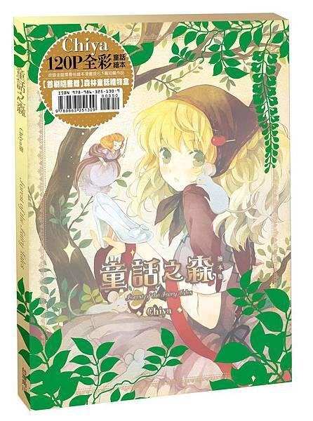 童話之森封面(含書盒)