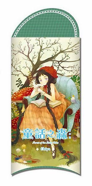 童話之森隨書贈品