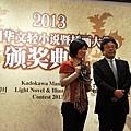 獲得長篇輕小說銀賞的是台灣作者Killer(左),與角川控股集團佐藤辰男社長(右)