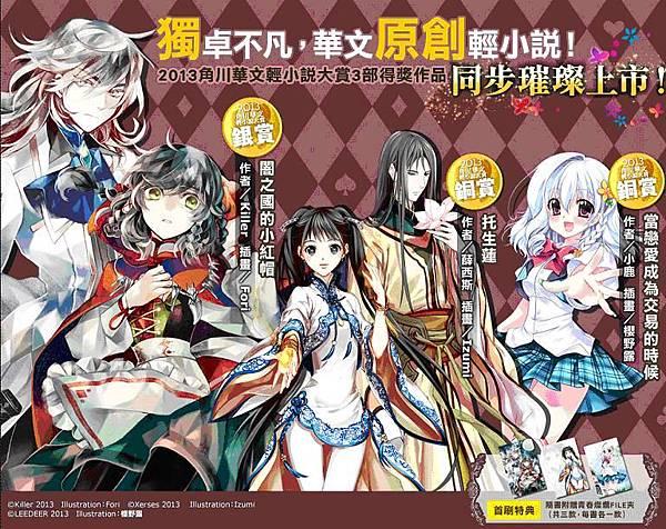 2013大賞官網刊頭