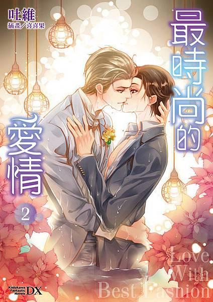 最時尚的愛情 02封面
