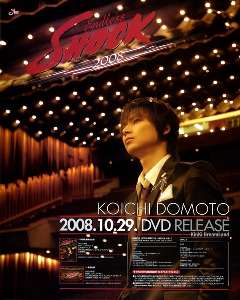 EndlessSHOCK2008_dvd_dm.jpg