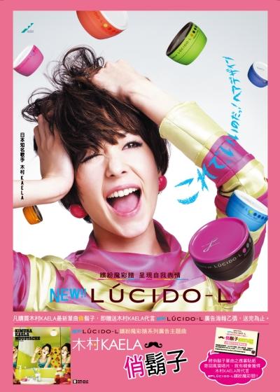 LUCIDO-L X 俏鬍子  (活動宣傳海報)