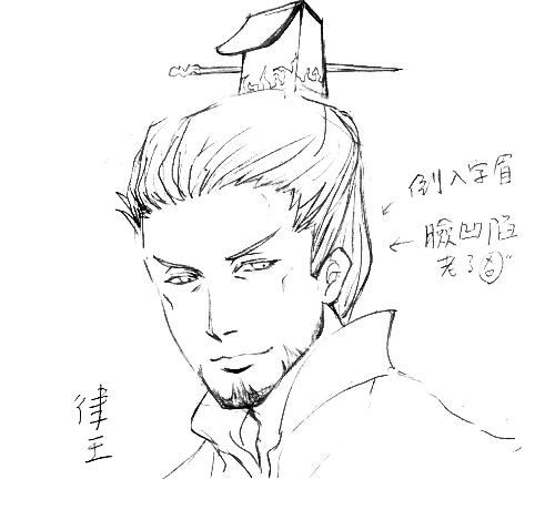 """""""黑血""""主角-律王改版"""