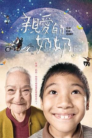 親愛的奶奶-03