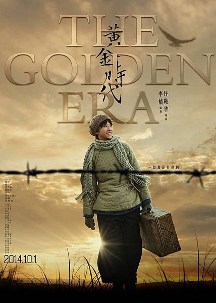 The_golden_era_poster