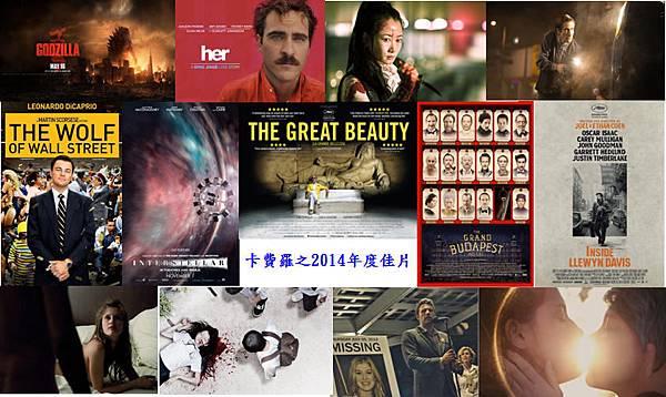 卡費羅之2014年度佳片