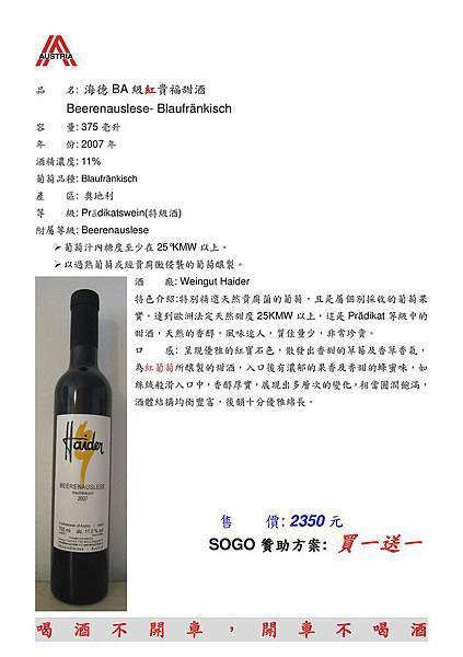 彤園BA級紅貴福甜酒.jpg