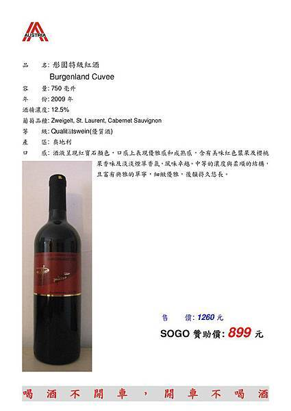 彤園特級紅酒.jpg