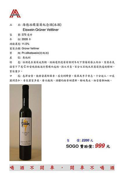 海德冰釀葡萄紀念酒
