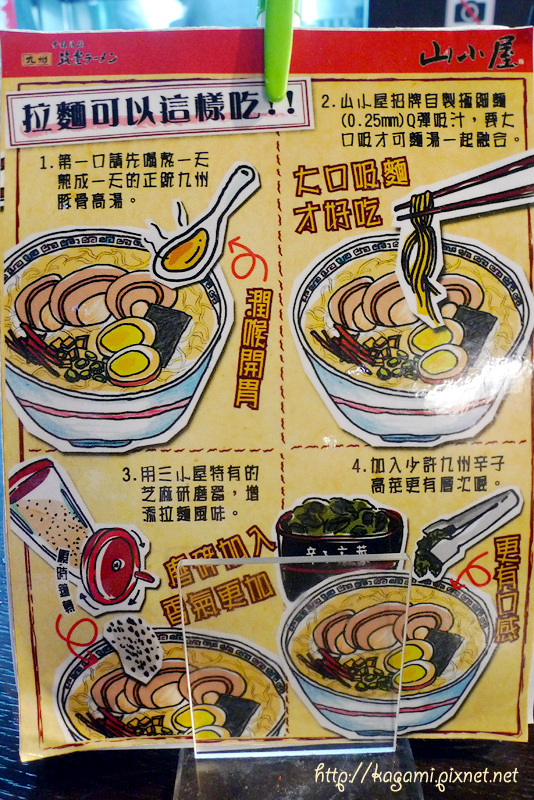 九州筑豊ラーメン山小屋: http://kagami.pixnet.net/blog/post/29515260