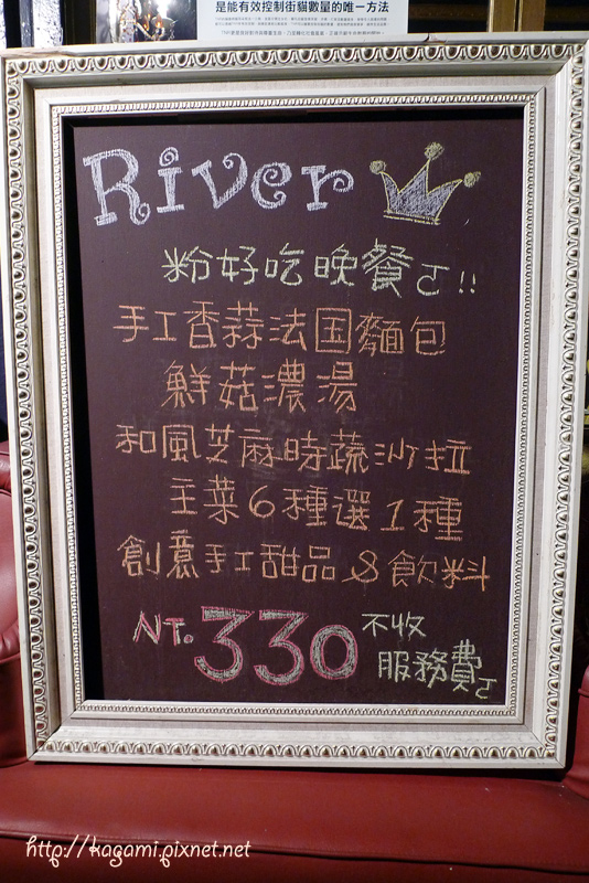 River 法式古董福音餐廳: http://kagami.pixnet.net/blog/post/29629697