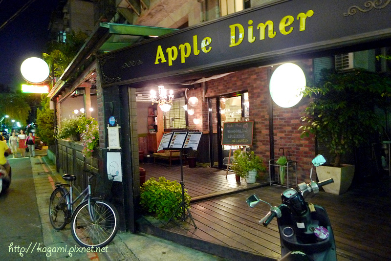 Apple Diner: http://kagami.pixnet.net/blog/post/30183930