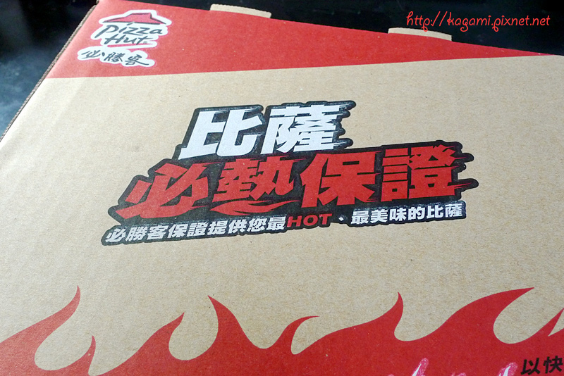 Pizza Hut 必勝客: http://kagami.pixnet.net/blog/post/30535002