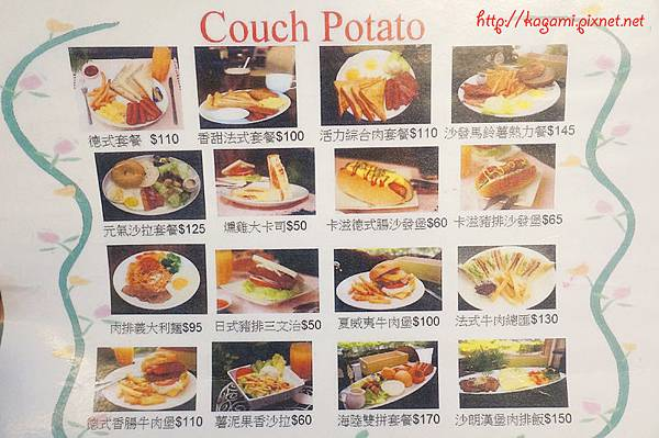 沙發馬鈴薯 Couch Potato: http://kagami.pixnet.net/blog/post/31582479