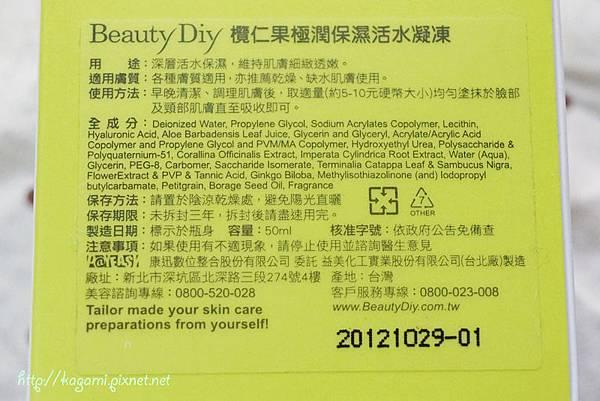 BeautyDiy 欖仁果極潤保濕活水凝凍: http://kagami.pixnet.net/blog/post/31589151