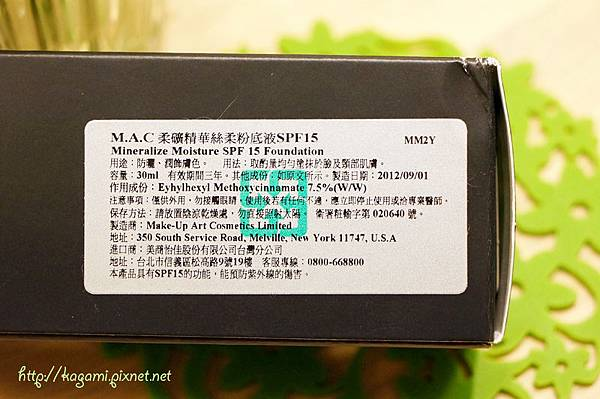 M.A.C 柔礦精華絲柔粉底液: http://kagami.pixnet.net/blog/post/32683751