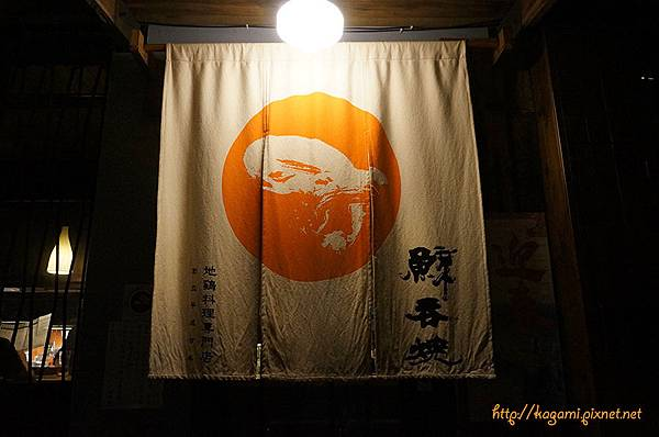 鯨吞燒 串燒酒埸: http://kagami.pixnet.net/blog/post/41642815