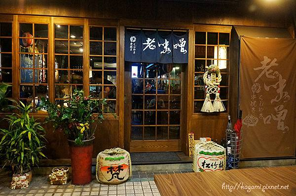 老味噌炭火串燒居酒屋: http://kagami.pixnet.net/blog/post/42777176