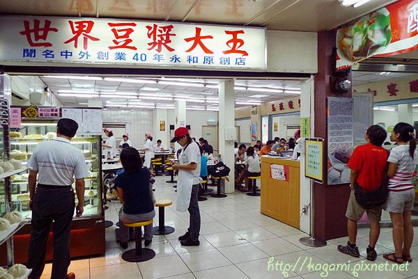 永和世界豆漿大王: http://kagami.pixnet.net/blog/post/27455674