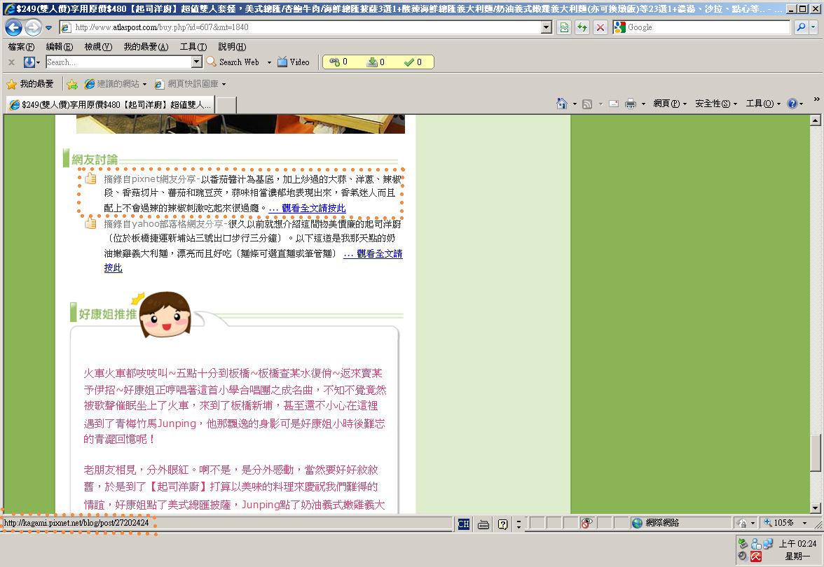 Groupon+.jpg