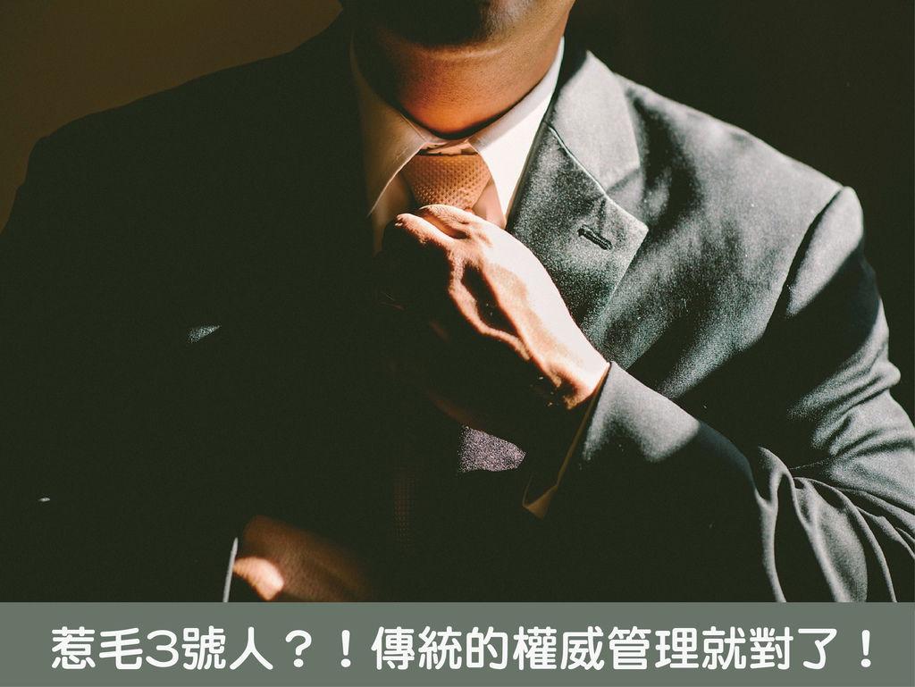 生命密碼-惹毛3號人的方法!.jpg