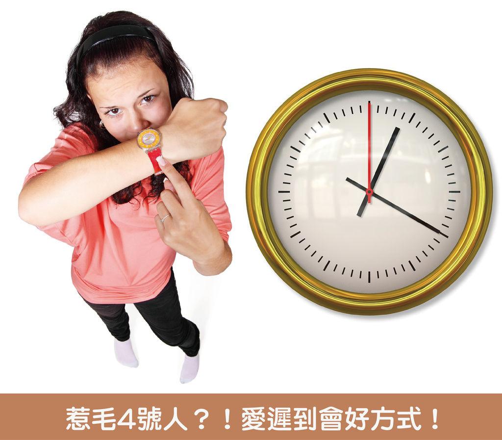 生命密碼-惹毛4號人的方法!.jpg