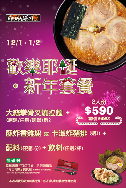 2013聖誕新年套餐-428x640